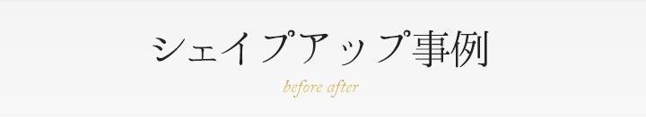 シェイプアップ事例 before after