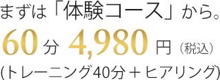 まずは「体験コース」から。60分 4,980円(税込)(トレーニング40分+ヒアリング)