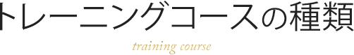 トレーニングコースの種類 training course