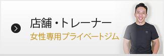 店舗・トレーナー 女性専門プライベートジム