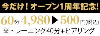 まずは「体験コース」から。60分 2,980円(税込)(トレーニング40分+ヒアリング)